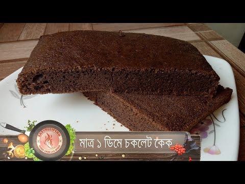 1 Egg Chocolate Cake Recipe On Electric Oven//মাত্র ১ ডিমে চকলেট কেক