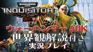 『ウォーハンマー 40,000:Inquisitor - Martyr』世界観解説付き実況プレイ【PR】