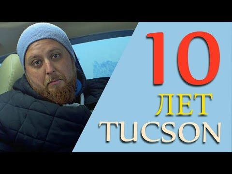 Серпухов ТЕСТ ДРАЙВ Hyundai Tucson 10 ЛЕТ СПУСТЯ ВСЯ ПРАВДА О ТУКСОНЕ