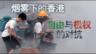 海峡论谈:烟雾下的香港 自由与极权的对抗