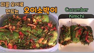 정말 맛있는 오이소박이 만드는법 [ cucumber k…