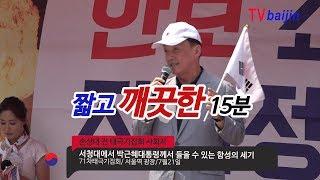 서울역_ 박근혜대통령이 들을 수 있는 함성의 크기_ 손상대