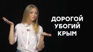 «Дорогой убогий Крым» – соцсети об отдыхе на полуострове