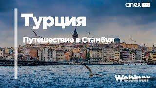 Путешествие в Стамбул вместе с ANEX Tour!
