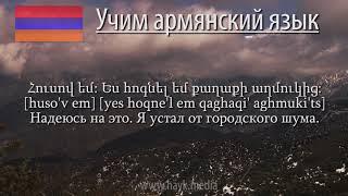 Проект «Учим армянский язык». Урок 120