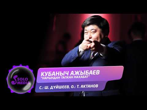 Кубаныч Ажыбаев - Нарындан тапкан махабат / Жаны ыр 2019