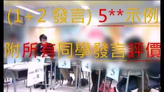 中文oral 2019版 5**(附5位考生發言分析)示例