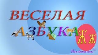 Веселая АЗБУКА! Учим буквы Развивающие мультики про Алфавит. Буква Ж