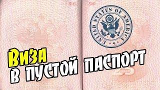 Не бойтесь Америки виза в чистый паспорт