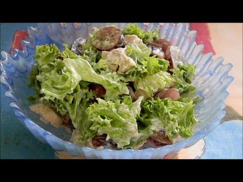 Салат из курицы и винограда. Видео - рецепт