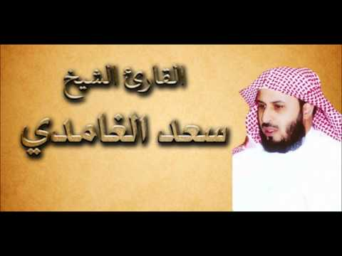 sheikh saad el ghamidi
