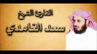 Скачать Yasin Saad Al Ghamdi سعد الغامدي سورة يس