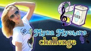 Вызов принят:Мука-Музыка challenge/ С Настей)