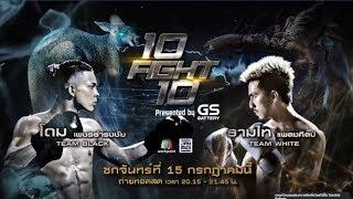 10 Fight 10 | EP.06 | ธามไท แพลงศิลป์ VS โดม เพชรธำรงชัย | 15 ก.ค.62 Full HD