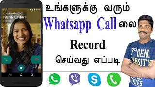 How to Record whatsapp,viber,skype calls in your mobile - Tamil Tech loud oli