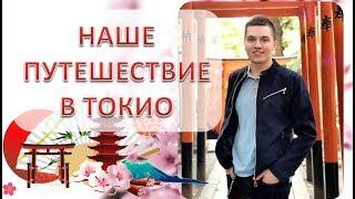 VLOG Путешествие в Токио с Дмитрием Шевчуком / Видео
