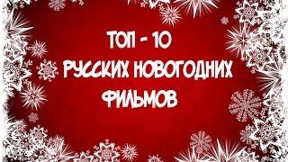 ТОП-10 русских НОВОГОДНИХ фильмов