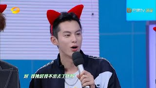 """《快乐大本营》王鹤棣cut:真·天然呆!""""说唱版""""《学猫叫》了解一下? Happy Camp【湖南卫视官方频道】"""