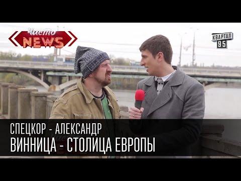 Винница - столица Европы| Спец. корр. Чисто News - Александр, города Украины, европейский город.