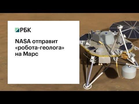 NASA отправит «робота-геолога» на Марс