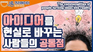 ENG SUB) 아이디어를 현실로 바꾸는 사람들의 공통…