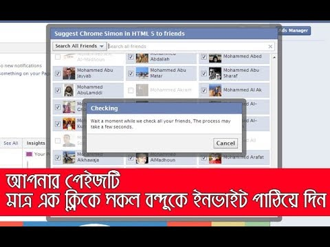 Facebook Page Invite All Friends On Facebook Chrome Mozilla