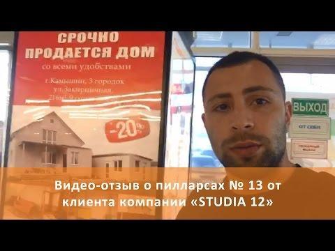 Видео отзыв о #пилларсах № 13 от клиента компании STUDIA 12
