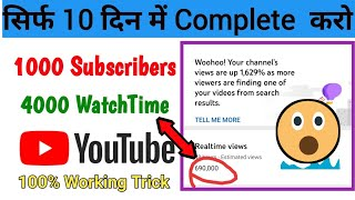how to get 4000 watch hours time on youtube || youtub par 4000 watch time jaldi kaise badhaye