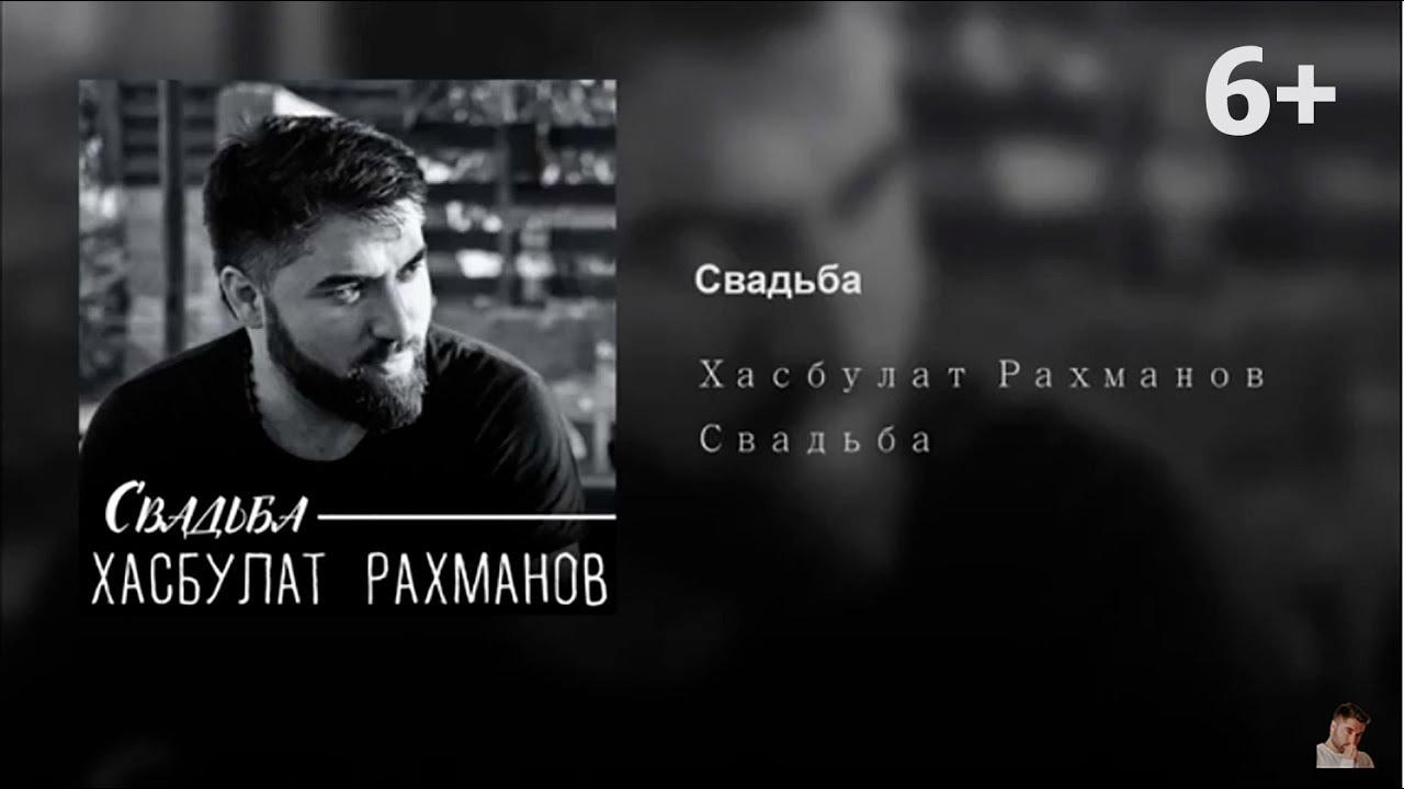 Хасбулат Рахманов - Свадьба (6+)