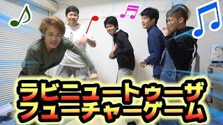 【大流行】ラビニュートゥーザフューチャーゲームが盛り上がりすぎた!! thumbnail
