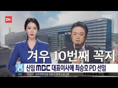 최승호 사장 선임 소개하는 배현진 아나운서 (MBC뉴스데스크 방송분)