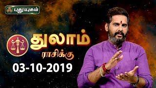Rasi Palan | Thulam | துலாம் ராசி நேயர்களே! இன்று உங்களுக்கு… | Libra | 03/10/2019