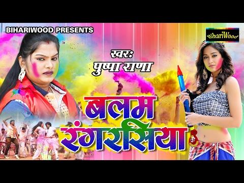 भोजपुरी D J धमाका होली 2017 - Pushpa Rana - बलम रंगरसिया - Balam Rangrasiya - Bhojpuri New Holi 2017