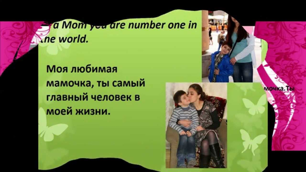 Happy mothers day cards in english and russian youtube kristyandbryce Gallery
