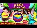மந்திர டிஃப்பின் - Magical Tiffin   Bedtime Stories for Kids   Tamil Fairy Tales   Tamil Stories