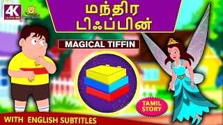 மந்திர டிஃப்பின் - Magical Tiffin | Bedtime Stories for Kids | Tamil Fairy Tales | Tamil Stories