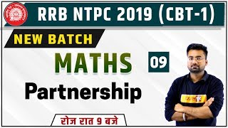 RRB NTPC 2019 (CBT-1) || Maths || by Abhinandan Sir || Class 09 || Partnership