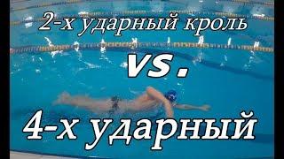 Сравнение скорости плавания при 2-х и 4-х ударном кроле