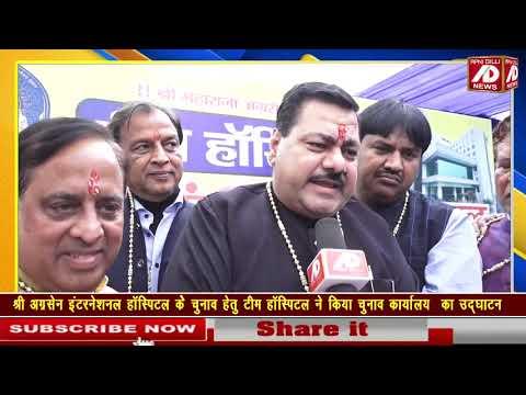 घनश्याम गुप्ता समर्थित टीम हॉस्पिटल को चुनाव से पहले ही मिला जीत का आशीर्वाद