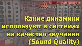 Динамики, применяемые в SQ-системах