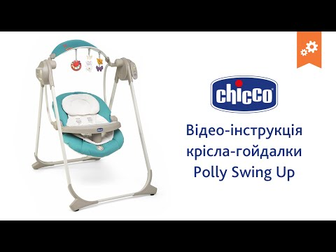 Кресло-качалка Polly Swing Up. Инструкция по сборке.