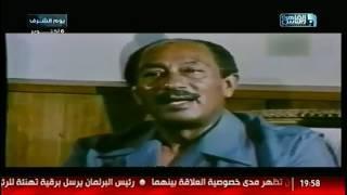 #القاهرة_والناس| فى ذكرى نصر أكتوبر لقاء نادر مع بطل الحرب والسلام الرئيس أنور السادات