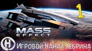 Прохождение Mass Effect - Часть 1 (Маяк)