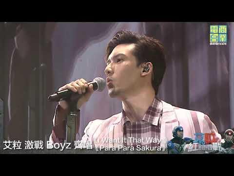 【經典男團激戰】Boyz 大戰 I Love You Boyz!(艾粒BOOM紅館激戰)