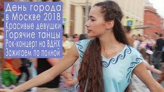 День города в Москве: самые красивые девушки, рок-концерт на ВДНХ, современные танцы, Москва 2018