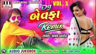 Gambar cover Dhaval Barot New Song 2018    DJ Bewafa Remix   Part 1   Jukebox    Meet Music