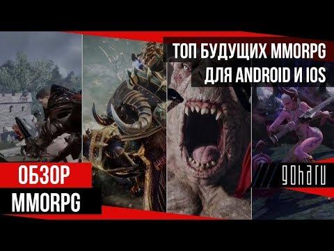 ТОП будущих MMORPG для ANDROID и iOS