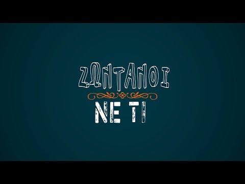 #04 - ΖΩΝΤΑΝΟΙ ΝΕΤΙ - Δοκιμαστική εκπομπή - 15/11/2016