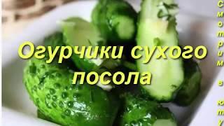 Огурчики сухого посола. Вегетарианский рецепт. Блюда к праздникам.
