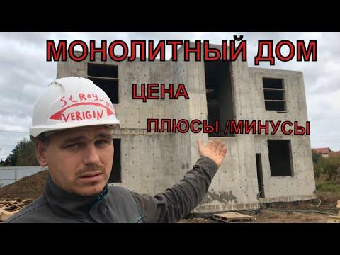 Дом бетонный своими руками